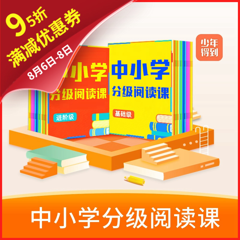 Young students get the graded reading course in primary and secondary schools. Advanced teachers read 52 world famous books of the course standard. Cultivate the habit of Chinese reading. Collect the thinking. Get the course app. Recharge the card. Online course audio. Zhang Quanling