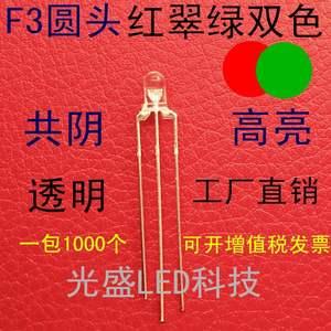 翠绿指示灯双色高亮f3红led共阴透明3mm圆头红绿双色发光二极管