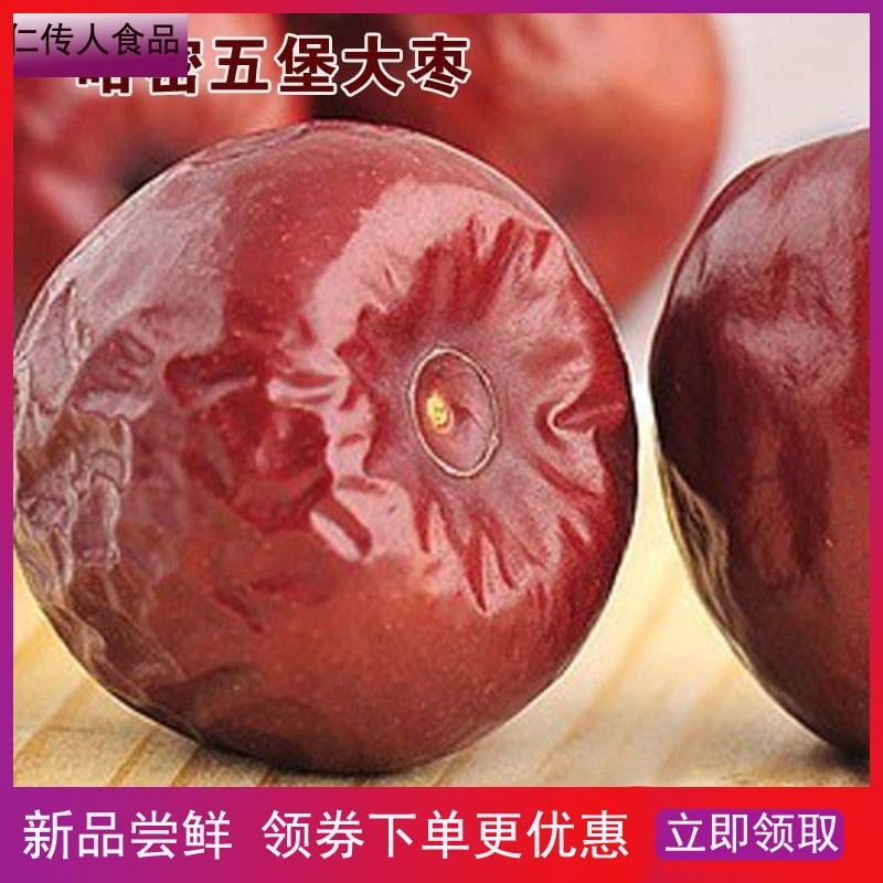 特价促销新疆特产红枣500g正宗哈密五堡大枣药枣干枣新货天然晒干