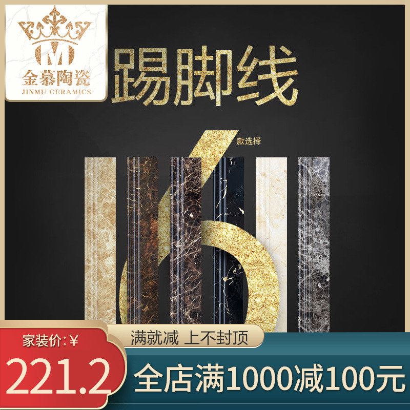 Imitation marble tiles, coffee skirting lines, wall hemming 800x100 (one box) collection of jade patterns