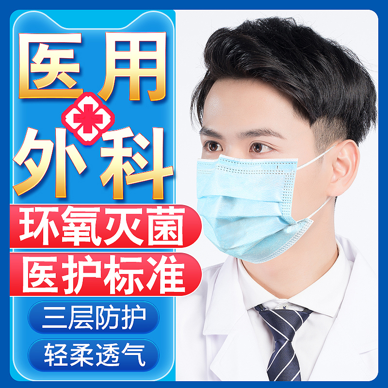 100 disposable medical surgical masks, three-layer medical masks for doctors and dentists