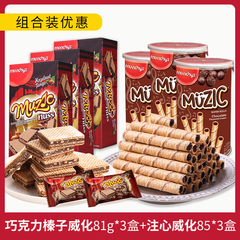 Imported Maqi Xinxin chocolate filling waffle biscuit 85g sandwich Weihua 81g combination preferential package