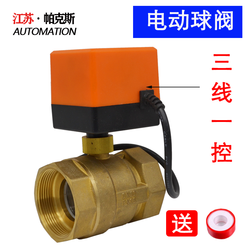 Electric two way ball valve 220v24v Parkes genuine air conditioner fan coil unit solar energy 46 points DN 15dn20