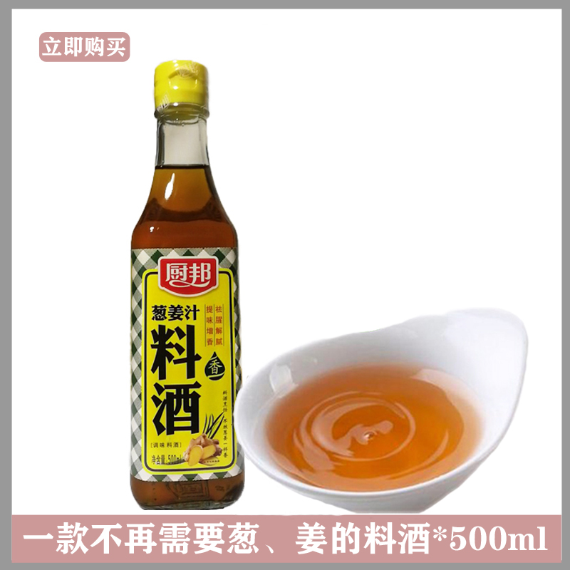 Chubang green onion and ginger juice bottled braised cooking wine 500ml 1 bottle of cooking yellow rice wine dispelling fishy smell, relieving smell, improving taste and enhancing fragrance kitchen