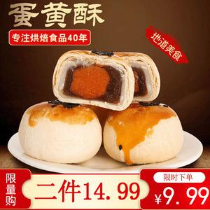 领1元券购买为美兹蛋黄酥芝士流心奶黄酥6枚 夹心馅美食糕点早餐小吃零食品