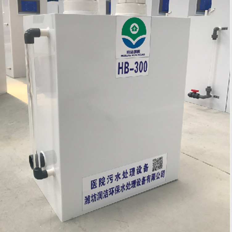 Small sewage treatment equipment clinic pet cosmetology dental hospital medical waste water processor slow release sterilizer
