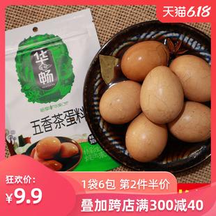 茶叶蛋调料包自家卤煮五香茶叶蛋料包卤鸡蛋秘制配方卤鹌鹑蛋料包