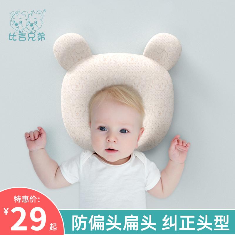 定型枕婴儿童枕头四季通用防偏头