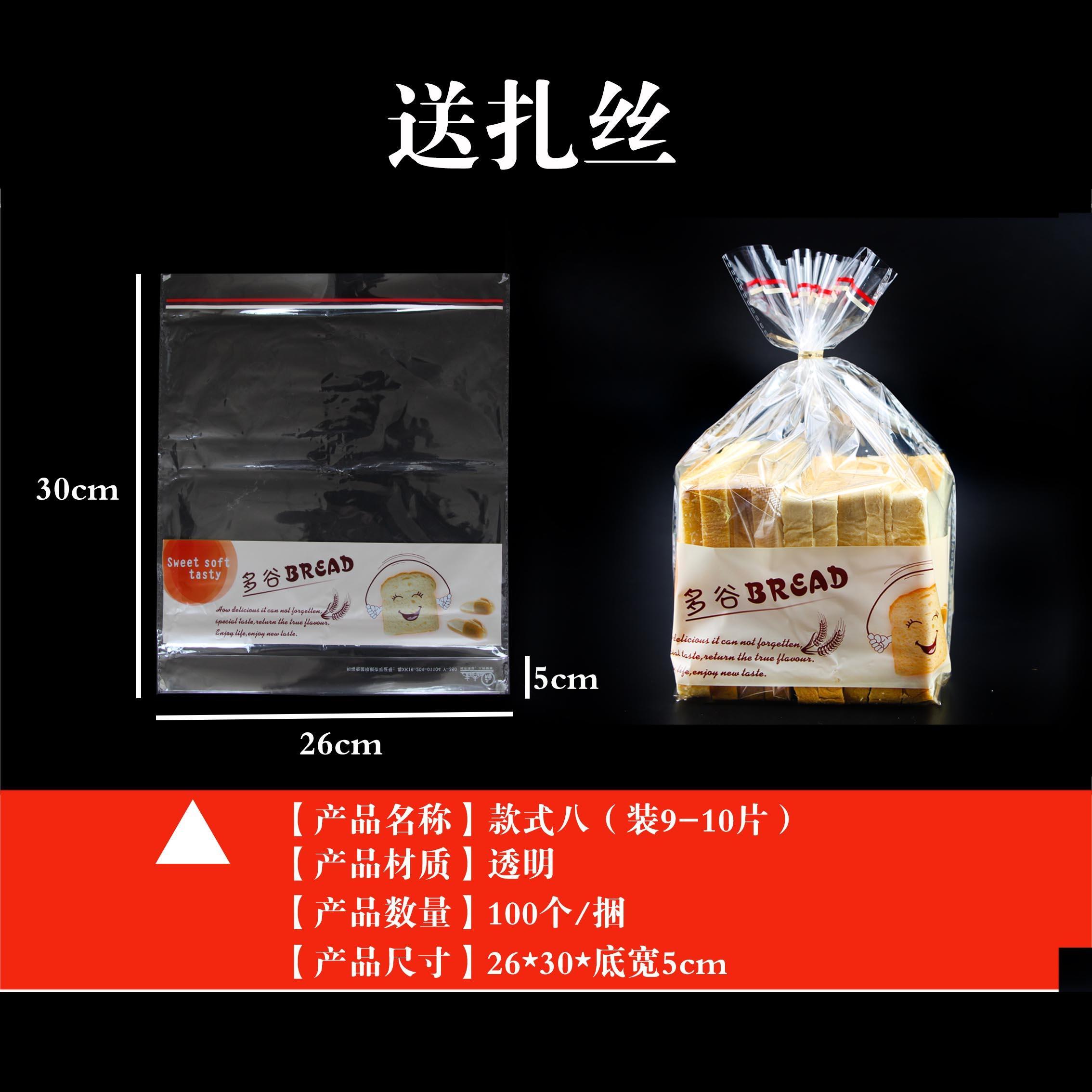 烘焙包装袋450克模具吐司袋透明磨砂方包袋吐司面包袋子100个包邮,可领取1元天猫优惠券