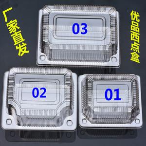 100个透明塑料小西点盒点心食品盒一次性蛋糕包装盒 RH-01 02 03