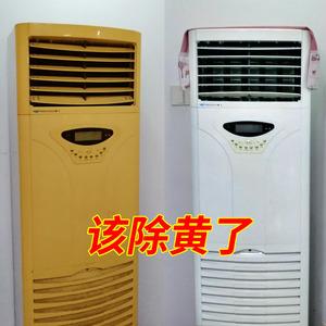 塑料除黄剂空调翻新去黄水家电外壳发黄美白洗塑钢门窗漂白清洁液