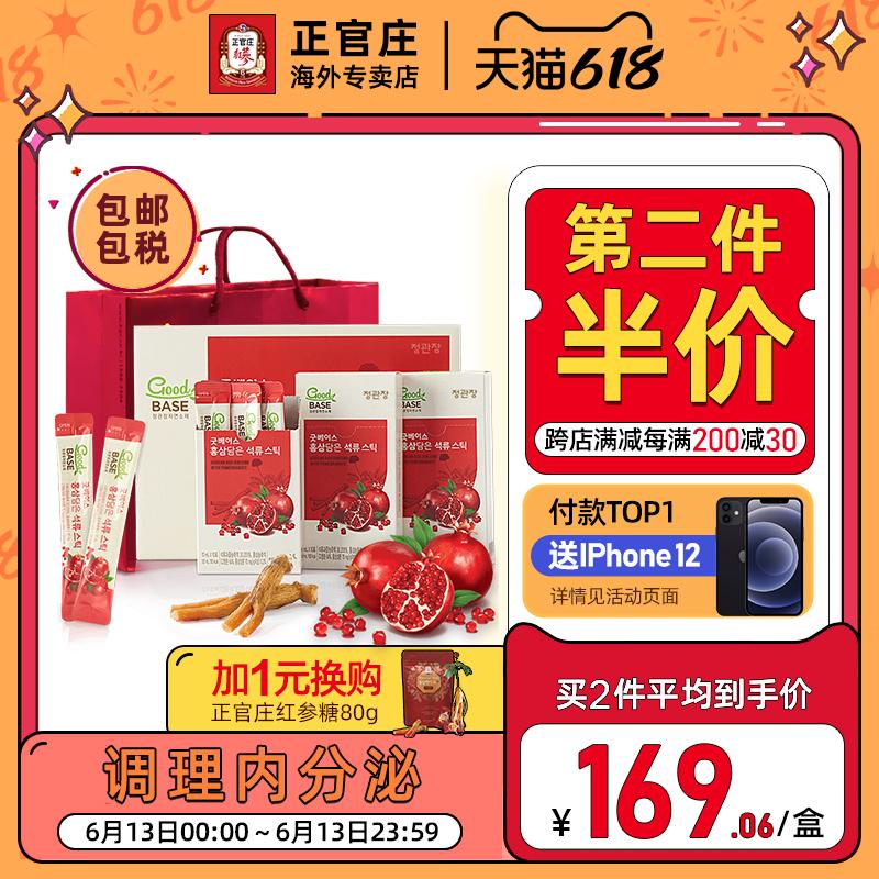高丽参正官庄韩国红参礼盒红石榴液