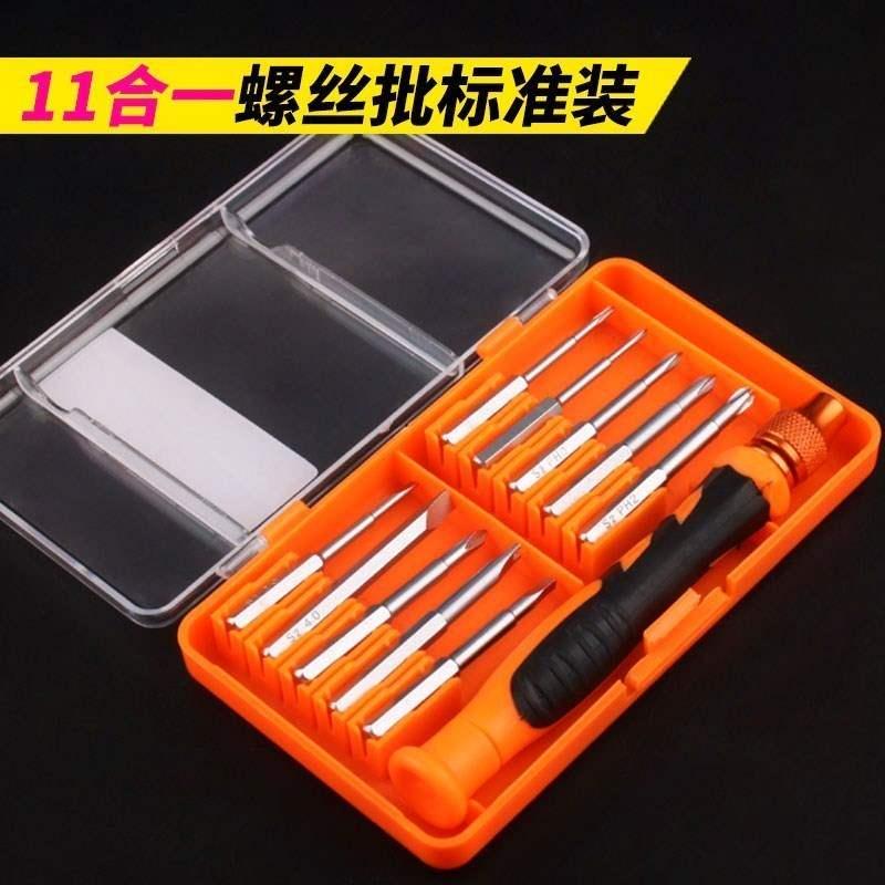 螺丝刀组合套装功能手机小微型迷你家用拆机多数码维修工具批
