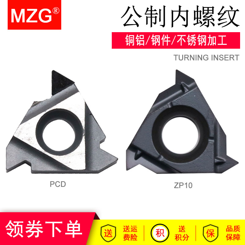 MZG数控CNC公制60度内螺纹车刀片铜铝钢件不锈-螺纹钢(mzg工具旗舰店仅售12.3元)