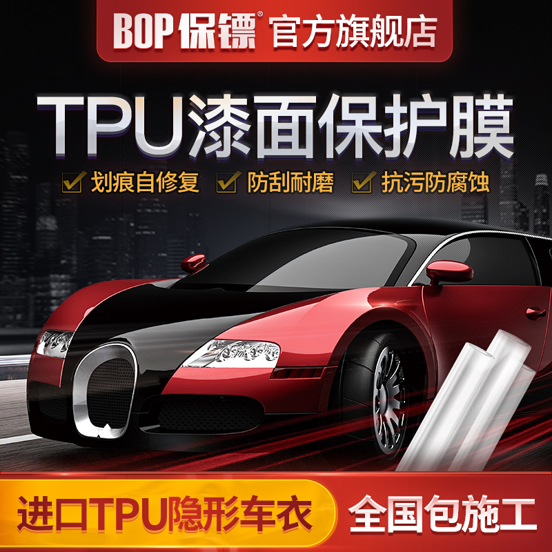 BOP bodyguard invisible car clothing imported TPU Matt car clothing film Tesla car paint protective film self repairing
