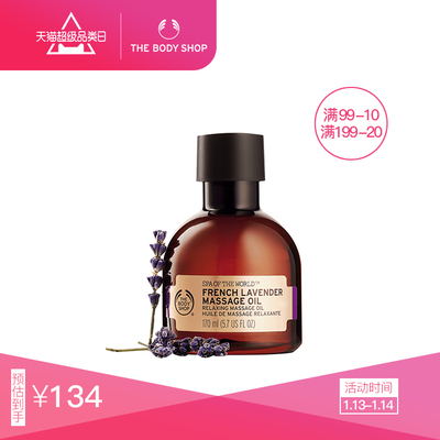 thebodyshop法国薰衣草滋润按摩油好不好