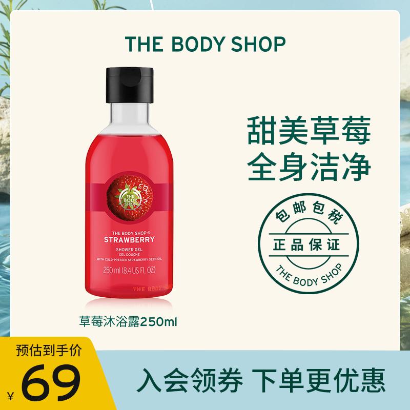 TheBodyShop美体小铺 草莓沐浴露250ml洁净滋养保湿嫩肤果香氛