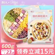 酸奶果粒燕麦片水果坚果谷物早餐即食冲饮干吃懒人食品代餐600g