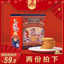 李佳琦推荐叮咚熊草原鲜乳大饼休闲零食早餐办公室下午茶饼干
