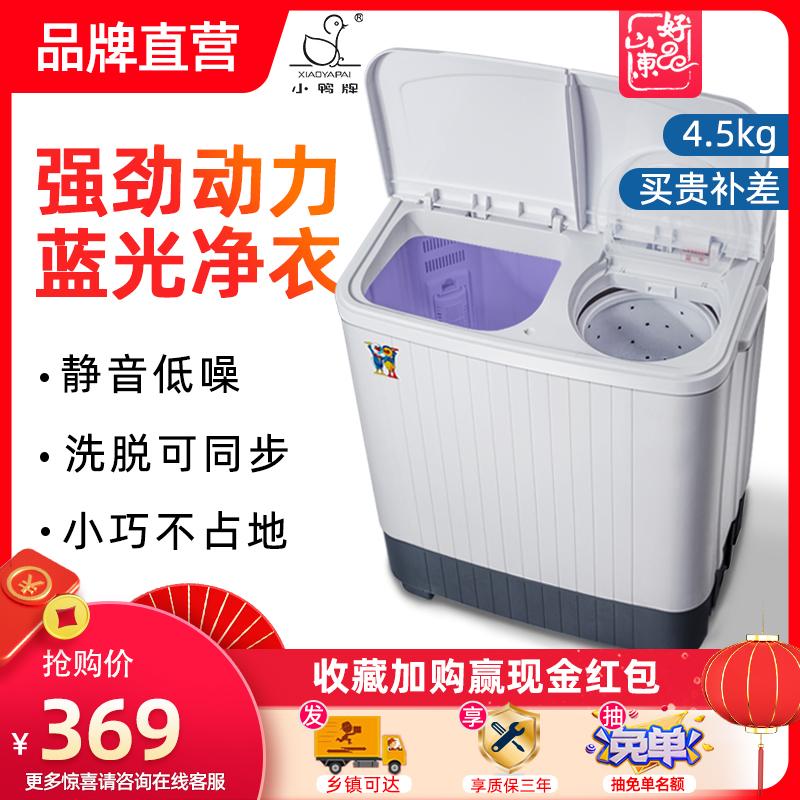 小鸭牌迷你双桶洗衣机家用小型双缸半全自动婴儿童洗脱一体带甩干