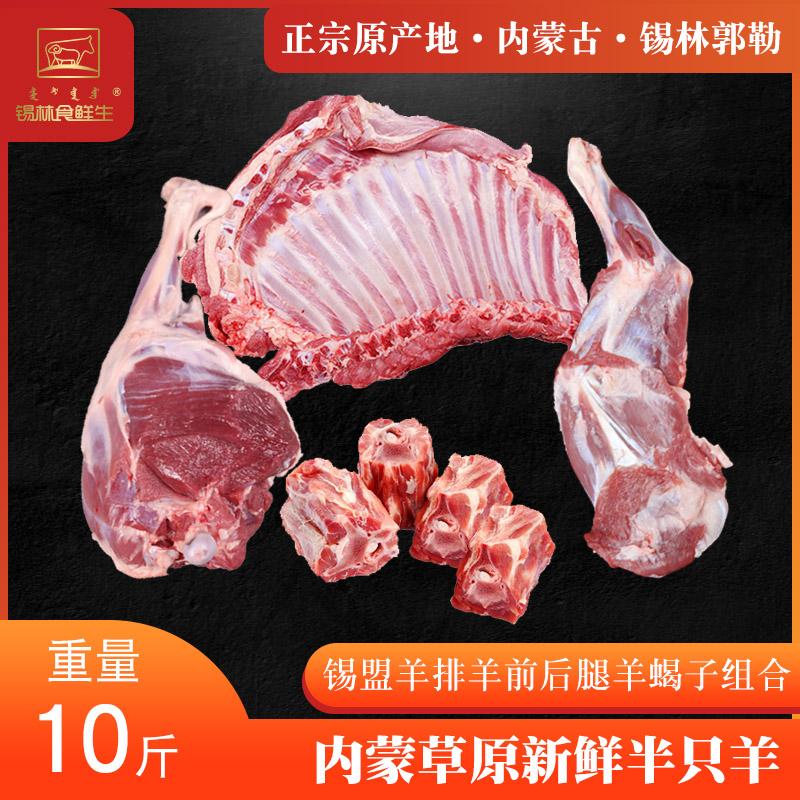 锡林食鲜生半只羊10斤羊排羊腿羊蝎子内蒙鲜羊肉炖羊肉锡盟烤全羊