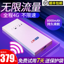 Like WiFi mobile unlimited traffic card free car MiFi hot network three networks universal 4G wireless router 5g mobile notebook wireless network card charging flow treasure e