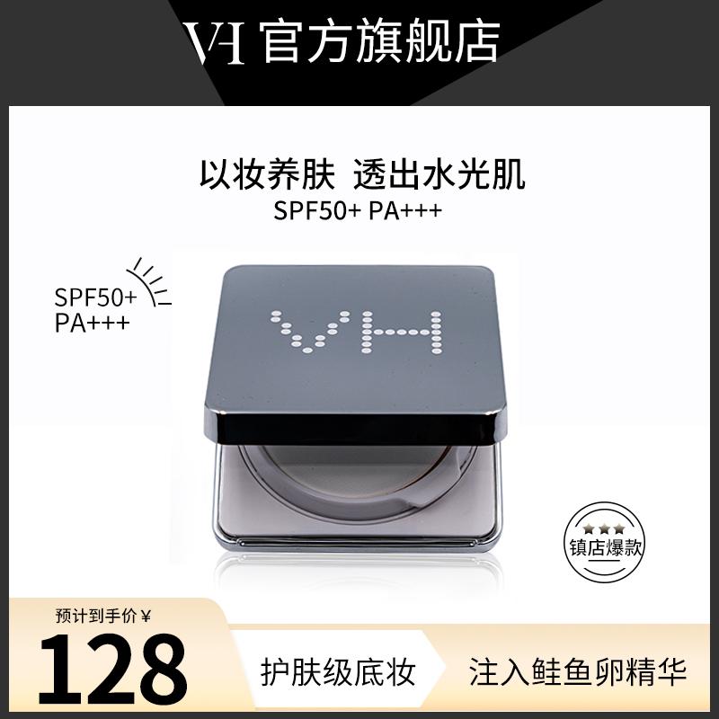 日本vh鲑鱼卵气垫官方旗舰店bb霜质量好不好