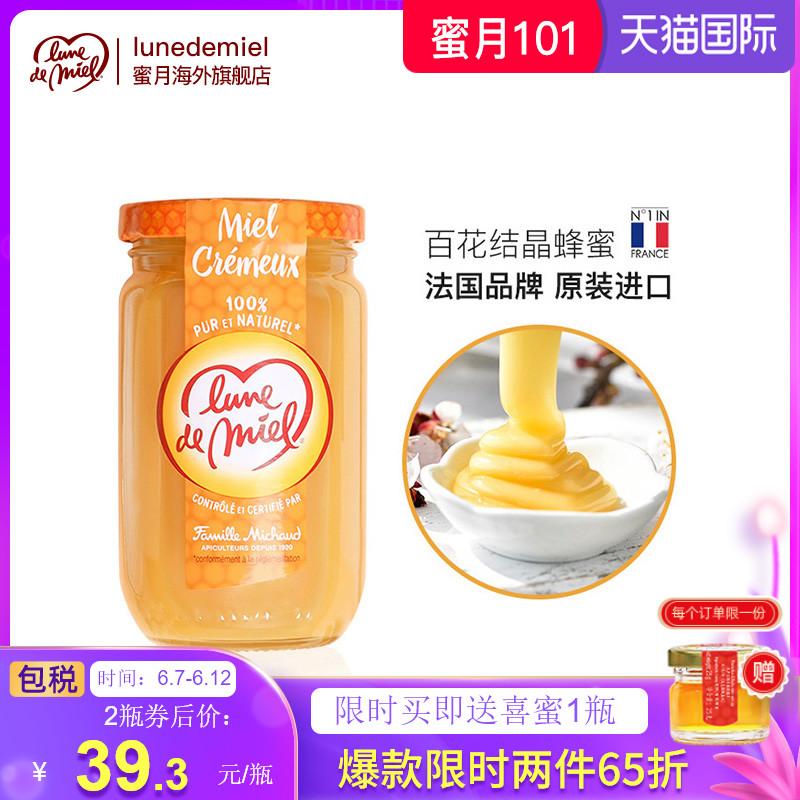 lunedemiel法国蜜月蜂蜜纯正天然野生柠檬蜜百花结晶蜜缓解便秘