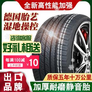 汽车轮胎185 195 205 215 225 40/50/55/60/65/70R14R15R16R17R18品牌