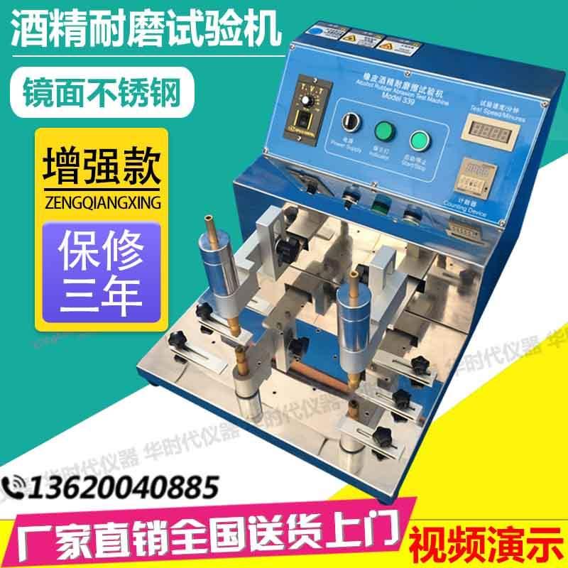 正品多功能橡皮酒精耐磨试验机丝印钢丝绒耐摩擦测试机铅笔表面检