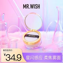 Mr.wish心愿先生珠光定妆粉控油女持久干粉蜜粉学生防脱妆散粉