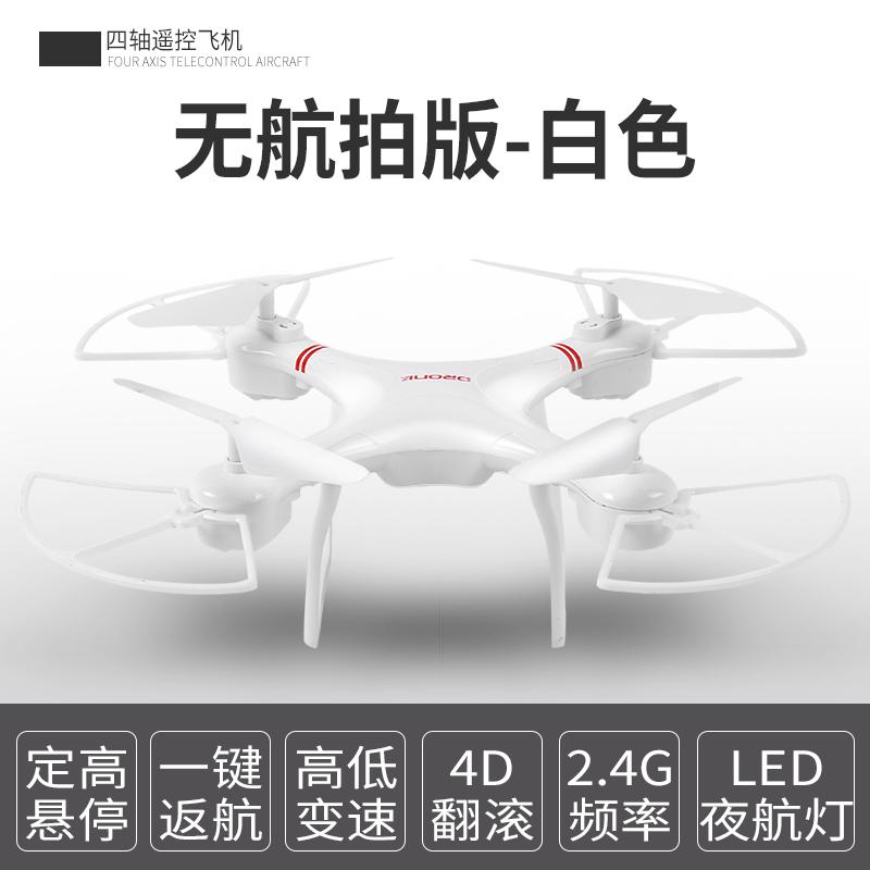 机小型充电小学生高清无人机儿童玩具遥控飞专业航拍四轴飞行器(用1元券)
