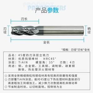 日本立铣刀涂层金属合金工45度钨钢铣刀直柄四刃具钢数控刀具平底