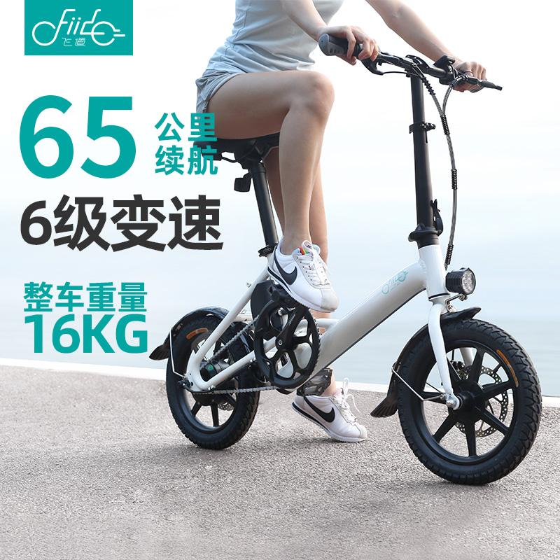 Fiido folding E-bike mini car womens battery car power cycle ultra light scooter