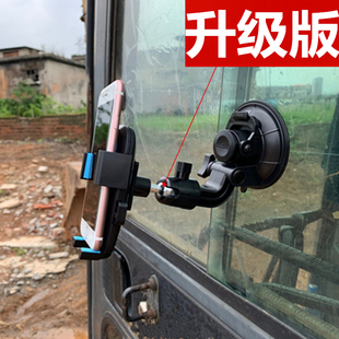 车载手机支架吸盘式 前挡玻璃汽车手机架大货车挖掘机铲车架子通用