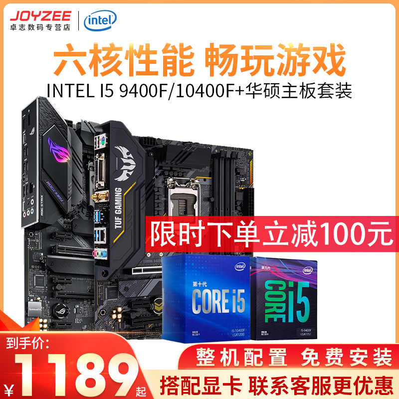 Intel/Intel I5 9400F 10400F processor with ASUS B365 B460 motherboard CPU set i510400f boxed gaming desktop computer