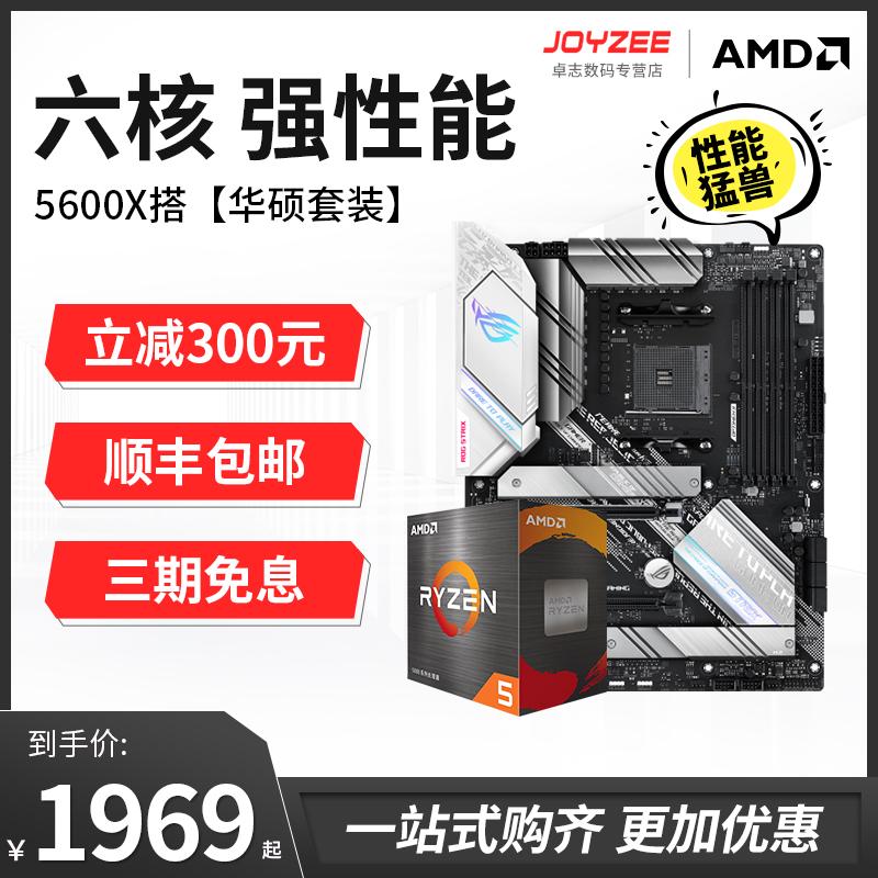AMD R5 锐龙 5600X 盒装处理器搭华硕 B550 X570 电竞CPU主板套装