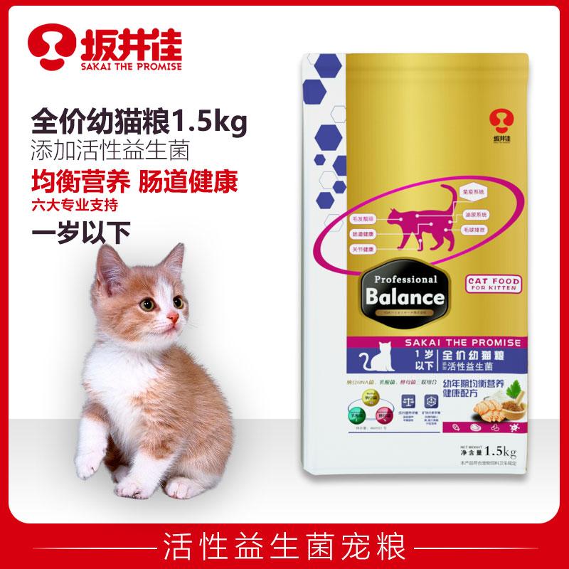 坂井佳全价幼猫粮益生菌1.5kg英短美短三文鱼油配方美毛去毛球