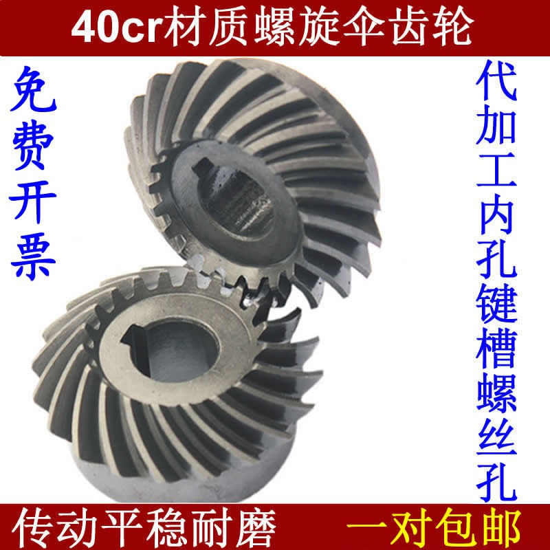 40Cr helical gear 45 degree spiral bevel gear accessories full transmission processing customized bevel gear 90 degrees