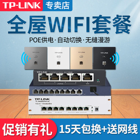 TP-LINK家用智能插座无线AP面板套装千兆一体化POE供电路由器TL-R470别墅酒店wifi覆盖POE+AC一体机白黑