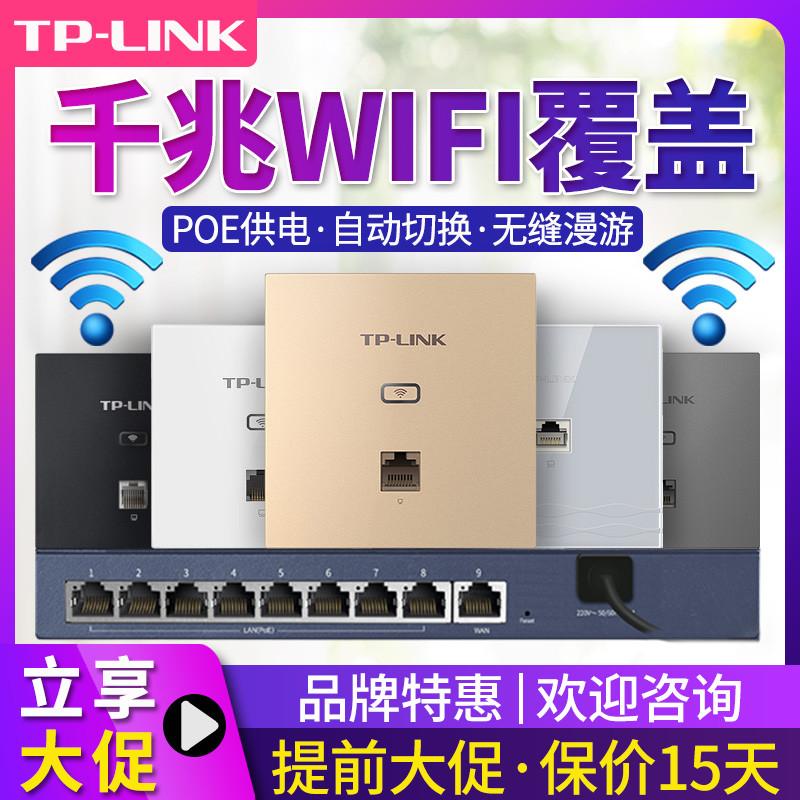 tp-link无线ap面板千兆poe路由器全屋wifi覆盖套装tp86型wifi面板双频poeac一体化一体机tl-ap1202gi-poe直播