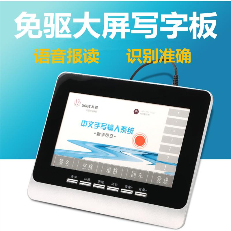 Электронные устройства с письменным вводом символов Артикул 639987310379