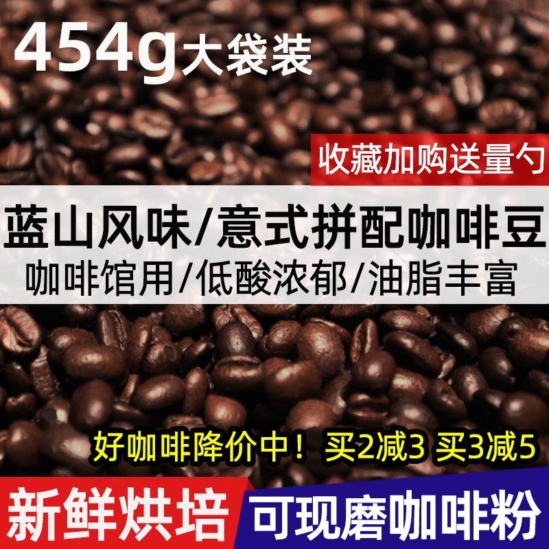 Hand made coffee beans, Italian coffee bean powder, freshly baked, with strong flavor of blue mountain, can be ground black coffee powder