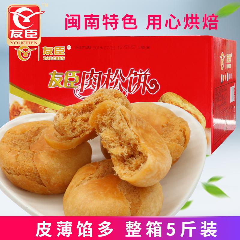 正宗友臣肉松饼整箱5斤装福建特产金丝早餐糕点小吃休闲零食点心