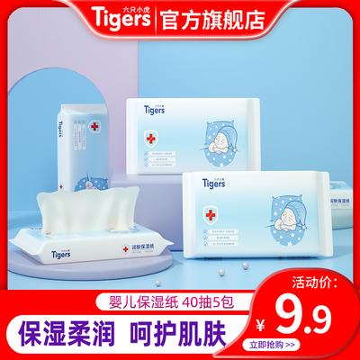 六只小虎云柔巾婴儿专用保湿纸巾面巾纸宝宝40抽5包家庭便携抽纸