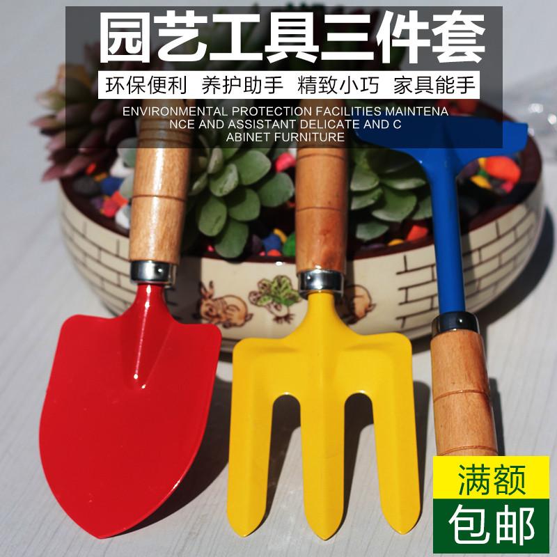 园艺工具三件套装养花种菜多肉组合工具套餐耙铲锄挖土园艺用品