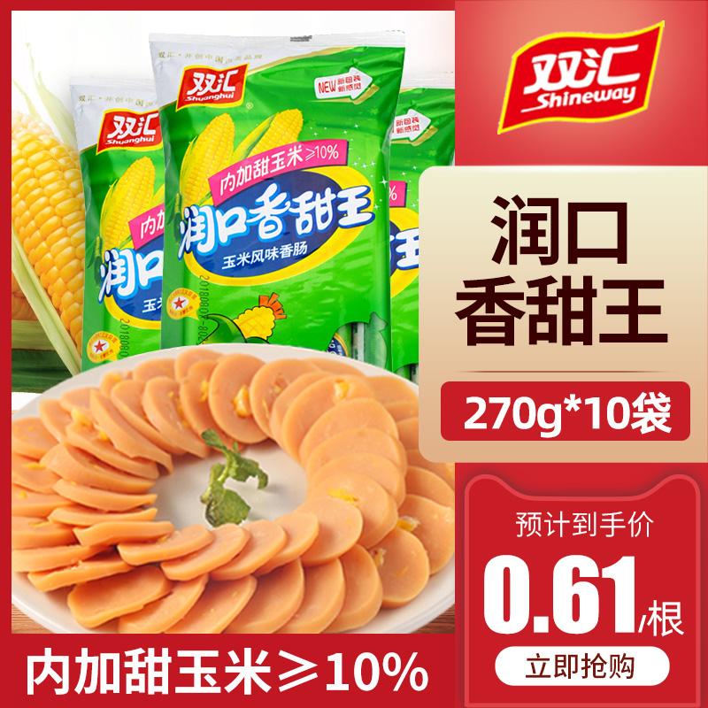 现货 双汇润口香甜王火腿肠玉米味泡面搭档40g香肠整箱批270g袋装