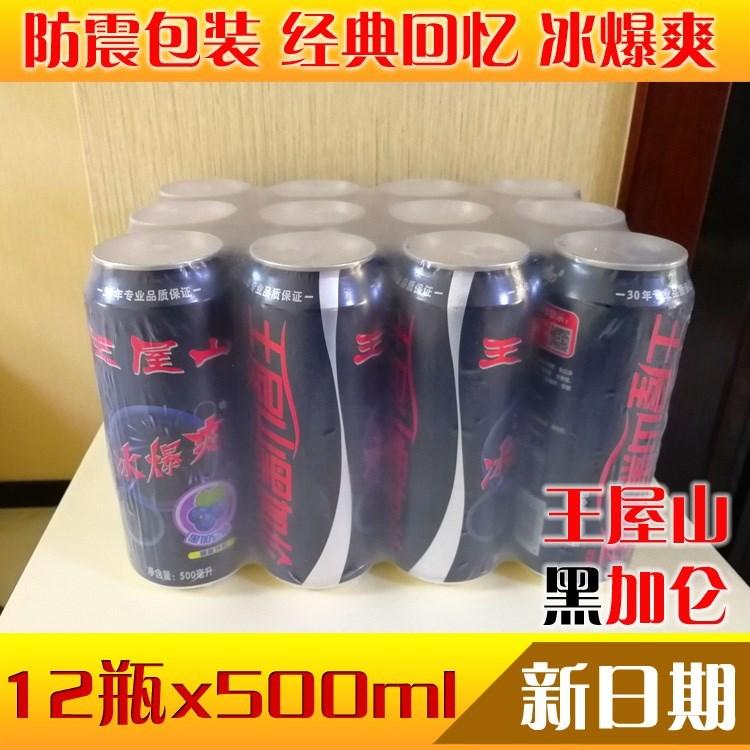 500ml*12罐河南济源王屋山黑加仑冰爆爽味碳酸饮料汽水 老厂生。