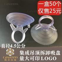 拆铝扣板吸盘大吸力铝吊顶拆卸吸盘包邮Logo集成吊顶吸盘可订制