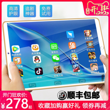 2020 new ultra-thin iPad, Android 12 inch Samsung screen, all Netcom 5g, two in one call, millet mouse, Huawei light, learning machine, mobile phone, tablet student entrance examination